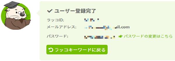 ユーザー登録完了